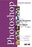 Photoshop. Възстановяване и ретуширане - том 1 - Катрин Айсман, Уейн Палмър, Денис Дънбар -