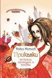 Приказки за крале, принцеси и ягодки - Павел Матеев -