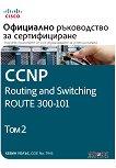 CCNP Routing and Switching Route 300-101: Официално ръководство за сертифициране - том 2 - Кевин Уолъс - книга