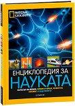 National Geographic: Енциклопедия на науката -