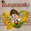 Българознайко : Брой 1 - Виктория Петкова - детска книга