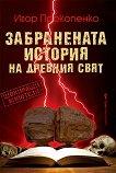 Забранената история на древния свят - Игор Прокопенко - книга