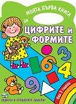 Моята първа книга за цифрите и формите -