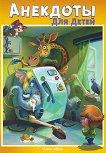 Анекдоты для детей - книга 1 -