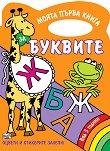 Моята първа книга за буквите -