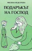 Подаръкът на Господ - Милена Неделчева -