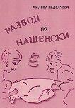 Развод по нашенски - Милена Неделчева - книга