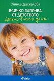 Всичко започва от детството - Стела Даскалова - книга