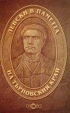 Левски в паметта на Търновския край - книга
