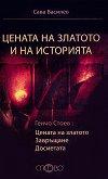 Цената на златото и на историята - Сава Василев -