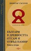 Българи в древността отсам и отвъд Памир - книга 2 - Димитър Съселов -