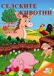 Отлепи, залепи, оцвети - Селските животни + 15 стикера - книга