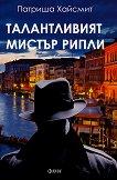 Талантливият Мистър Рипли - Патриша Хайсмит -