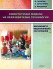 Синергетични модели на образователни технологии във висшето педагогическо образование - Д. Гълъбова, П. Конакчиева, Д. Йорданова -