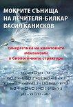 Мокрите сънища на лечителя-билкар - част 1 - Васил Канисков -