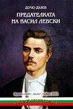 Предателката на Васил Левски - Дочо Дулев -