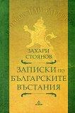 Записки по българските въстания - Захарий Стоянов -