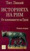 Историята на Рим - книга 1 - Тит Ливий -