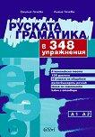 Руската граматика в 348 упражнения - помагало