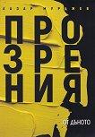 Прозрения от дъното - Лазар Мурджев -