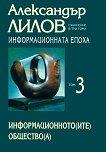 Информационната епоха - съчинение в три тома Информационното(ите) общество(а) - том 3 -