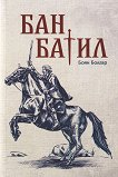 Бан Батил - Боян Болгар -