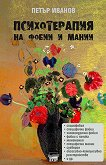 Психотерапия на фобии и мании - Петър Иванов - книга