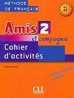 Amis et compagnie - ниво 2 (A1 - A2): Учебна тетрадка по френски език за 6. клас : 1 edition - Colette Samson -
