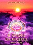 В храма на водата - книга 1 - Елеазар Хараш -