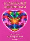 Атлантски афоризми - книга 2 - Елеазар Хараш -