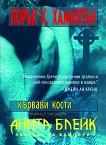 Ловецът на вампири - книга 5 : Кървави кости - Лоръл К. Хамилтън -