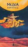Медея - Еврипид - книга