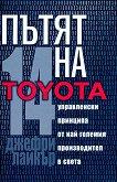 Пътят на Toyota: 14 управленски принципа от най-големия производител в света - Джефри Лайкър - книга