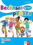 Веселые ребята: Учебник по руски език за 4. клас - Диана Цотова -