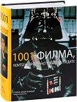1001 филма, които непременно трябва да гледате - Стивън Джей Шнайнер - книга