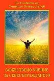 Божествено учение за себесъграждането : Из Словото на Учителя Петър Дънов -