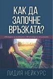 Как да започне връзката? - Лидия Нейкурс - книга