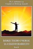 Божествено учение за себепознанието - том 2 : Из Словото на Учителя Петър Дънов - Елеазар Хараш -