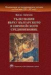 Седмокнижието - книга 1: Тълкувания върху Българското и Европейското средновековие - Васил Гюзелев -