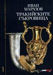 Тракийските съкровища - Иван Маразов - книга