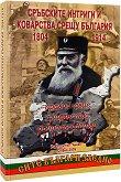 Сръбските интриги и коварства срещу България 1804 - 1914 - Цочо Билярски - книга
