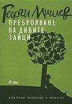 Преброяване на дивите зайци - Георги Мишев -