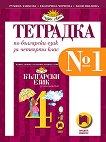 Учебна тетрадка по български език № 1 за 4. клас -