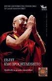 Пътят към просветлението. Практики за духовно израстване - Далай Лама - книга