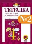 Учебна тетрадка по български език № 2 за 4. клас - книга за учителя