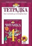 Учебна тетрадка към читанка за 4. клас - Румяна Танкова, Станимира Мушанова -