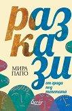 РАЗКАЗИ от града под тепетата - Мира Папо -