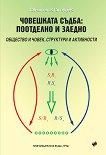 Човешката съдба: поотделно и заедно - Светослав Ставрев - книга