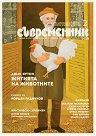 Съвременник - Списание за литература и изкуство - Брой 2 / 2019 г. -