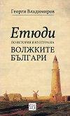 Етюди по история и култура на Волжките българи - Георги Владимиров - книга